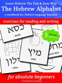 Learn Hebrew The Fun & Easy Way: The Hebrew Alphabet - a workbook (includes audio)