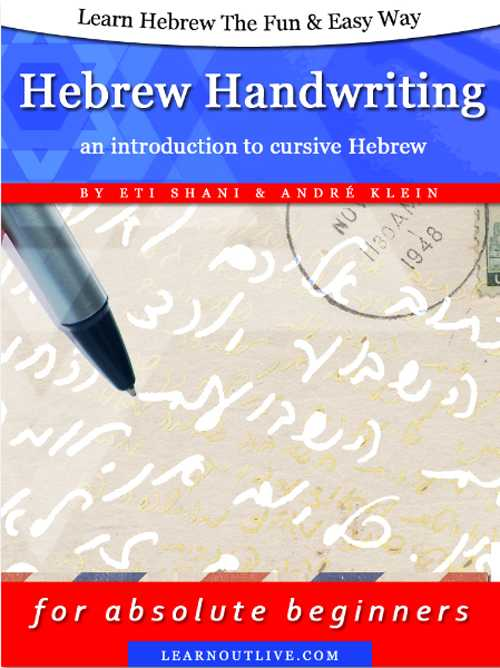 Learn Hebrew The Fun & Easy Way: Hebrew Handwriting – an introduction to cursive Hebrew cover