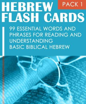 Hebrew Flash Cards: 99 Essential Words And Phrases For Reading And Understanding Basic Biblical Hebrew (PACK 1) cover